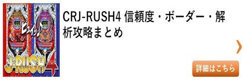 パチンコ JRUSH4(新台)総まとめ