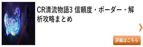 パチンコ 清流物語3(新台)総まとめ