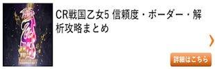 パチンコ 戦国乙女5(新台)総まとめ その2