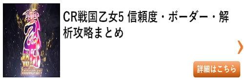 パチンコ 戦国乙女5(新台)総まとめ
