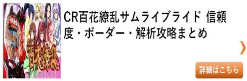 パチンコ 百花繚乱サムライブライド 総まとめ