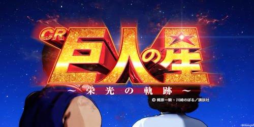 巨人の星2 栄光の軌跡【パチンコ新台】保留・信頼度・潜伏・セグ・ボーダー攻略