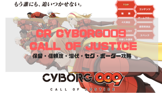 CR CYBORG009 CALL OF JUSTICE(サイボーグ009)保留・信頼度・潜伏・セグ・ボーダー攻略